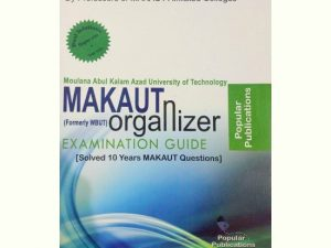 MBA 4th Semester (WBUT) Makaut Organizer Guide Book